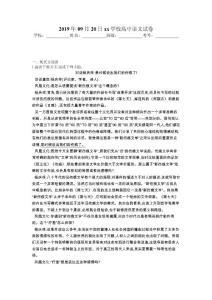 专题十四 实用类文本(访谈..