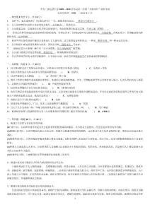 公共管理学2010.1试题(共2页)
