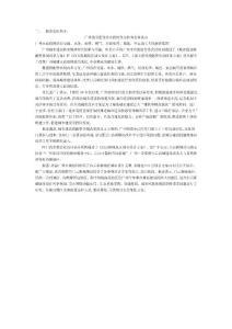 广州城市建设将由政府包办转向企业承办