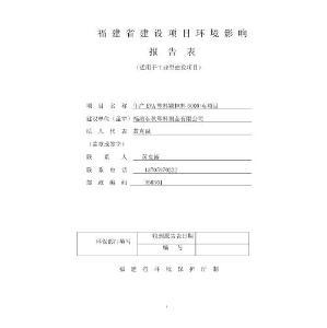 福清东秋塑料制品有限公司年产EVA塑料颗粒料6000吨项目环评文件