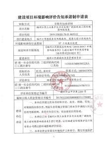 福州江阴港城经济区管理委员会江阴工业集中区污水处理厂提标改造工程项目申请表