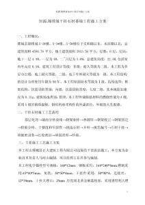 恒源.錦繡城干掛石材幕墻工程施工方案