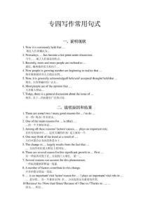 英语专四作文常用句式