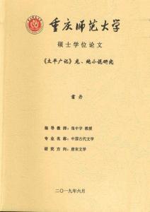 《太平广记》龙、蛇小说研究