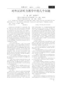 对外汉语听力教学中的几个问题