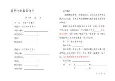前期物業服務合同(范本..