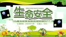 绿色清新少年儿童生命安全..
