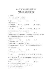 新版精选2019年七年级上册数学期末总复习考试题