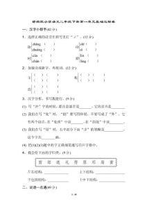 部編版小學語文二年級下冊單元基礎達標試題全冊