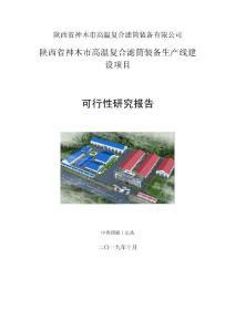 陕西省神木市高温复合滤筒装备生产线建设项目可行性研究报告模版