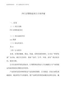 (模板)关于PVC注塑鞋底项目立项申请