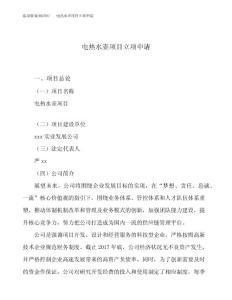 (模板)关于电热水壶项目立项申请