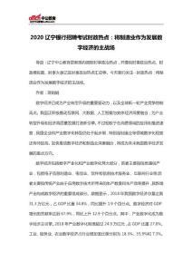 2020辽宁银行招聘考试时政热点:将制造业作为发展数字经济的主战场