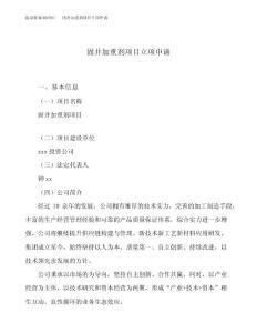 (模板)关于固井加重剂项目立项申请