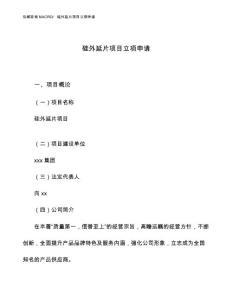 (模板)关于硅外延片项目立项申请
