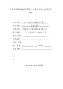山東省農機裝備研發創新計..