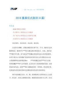 2018奠基仪式致辞(4篇).doc