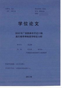 2010年广西桂林市手足口病流行病学和病原学特征分析