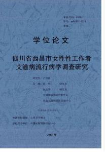四川省西昌市女性性工作者艾滋病流行病学调查研究