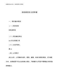 (模板)关于农机具项目立项申请