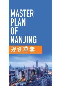 南京市城市总体规划(2018..