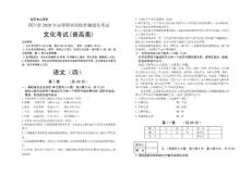 四川省2020年高職院校單招考試文化考試普高類語文模擬卷四及答案解析