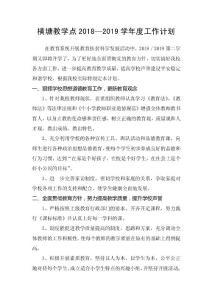 横塘小学2019学校工作计划