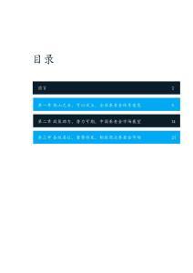 2019制勝中國養老金融市場