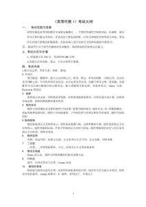 2020北京科技大学硕士研究生自命题考试大纲之825高等代数