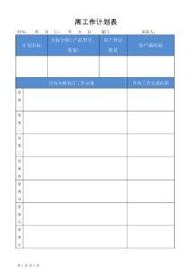 周工作计划表