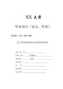 上海华联超市配送中心信息管理系统的研究