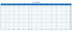 公司费用报表(带公式)