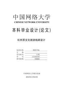 旅游管理專業論文 杭州茶文化旅游線路設計