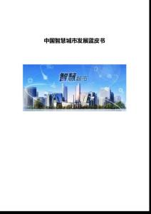 中国智慧城市发展蓝皮书