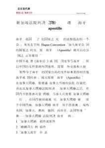 新加坡法院判决书离婚证怎么办理单认证海牙认证apostille