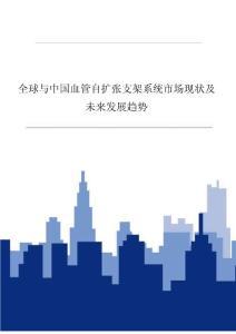 全球与中国血管自扩张支架系统市场现状及未来发展趋势