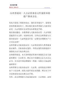 辦理香港同一人公證的身份文件最簡單的遺產繼承方法