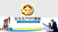 工程建设安全生产教育PPT..
