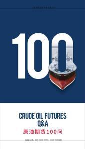 原油期货100问----山东景跃..