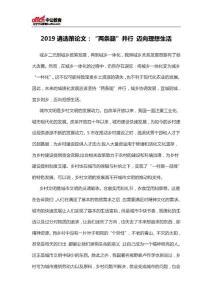 """2019遴選策論文:""""兩條腿""""并行 邁向理想生活"""