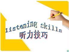 英语听力技巧与方法ppt课件