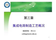 半导体制造技术(集成电路工艺)3_IC_process_intro