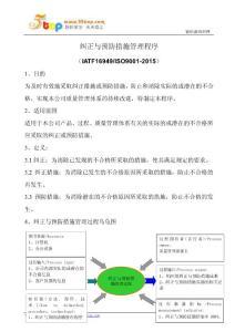 纠正与预防措施管理程序(含表格)