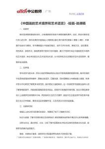 《中国画的艺术境界和艺术语言》-绘画-说课稿