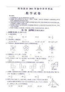 哈尔滨市2011年初中升学考试数学试卷