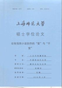 """论张悦然小说创作的""""变""""与""""不变"""""""