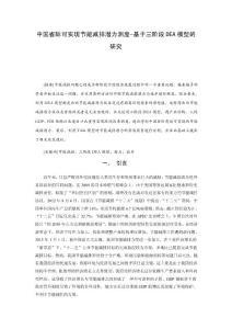 中国省际可实现节能减排潜..