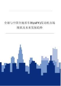 全球与中国全地形车辆(ATV)发动机市场现状及未来发展趋势
