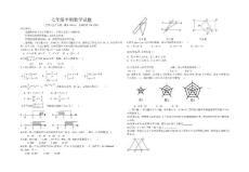 七年级半期数学试题
