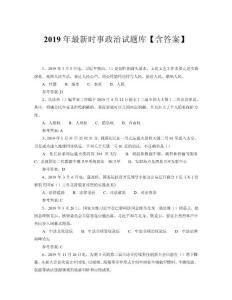 2019年最新时事政治试题库..